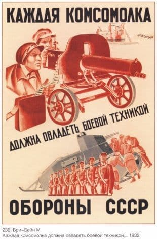 Russian war poster - Every Komsomol girl has to master the battle equipment.