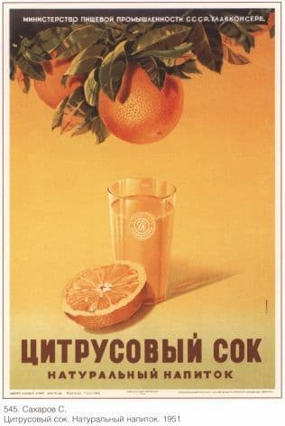 Viintge Russian poster - Citrus Juice advertisement