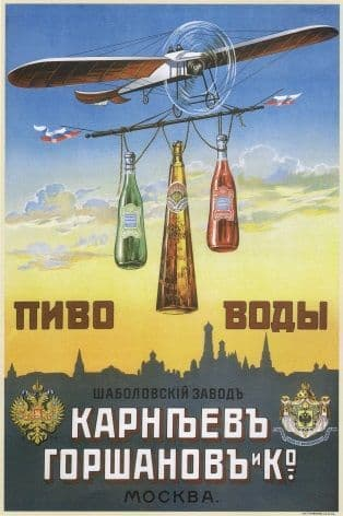 Vinatge Russian poster - Beer and soft drinks. Shabolovsky Bewery 1910