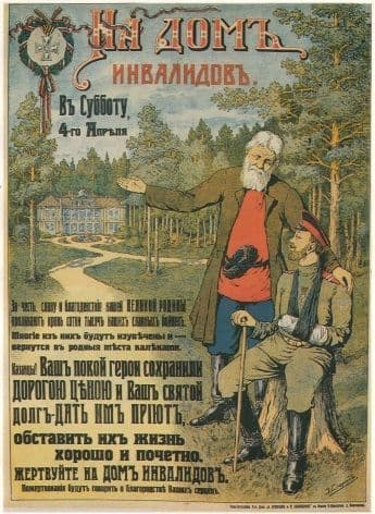 Vinatge Russian poster - Donate for the nome of invalids on Saturday, April, 4. 1914-1916