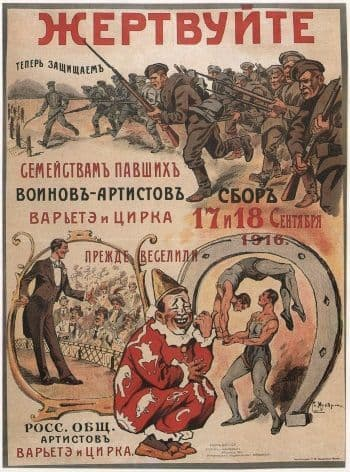 Vinatge Russian poster - Donate to the families of cabaret and circus artist-warriors killed in action
