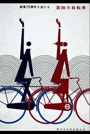 Vintage Asian cycling poster
