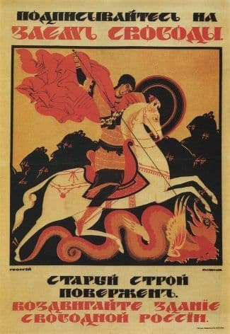 Vintage Russain poster - Exhibition of pictures and a sculpture, called 'Artist to warriors'