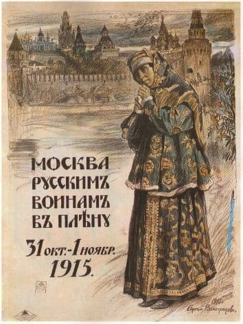 Vintage Russain poster - Moscow to the Russian prisioners-of-war