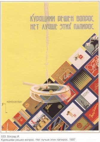 Vintage Russian advertisment poster - Cigarette advertisment 1937