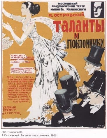 Vintage Russian culture poster - 1968