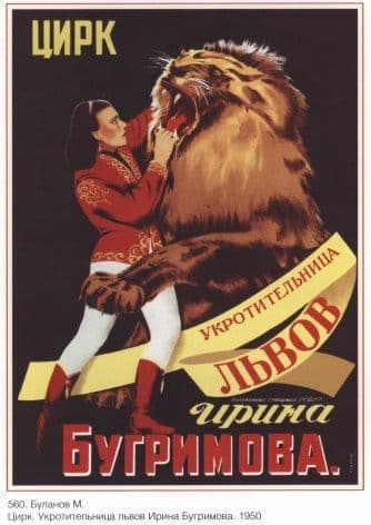 Vintage Russian culture poster - Circus