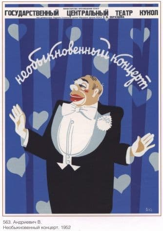 Vintage Russian culture poster - Theatre 1952