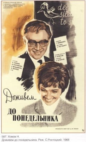 Vintage Russian movie poster - 1968