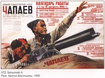 Vintage Russian movie poster - Chapaev 1935