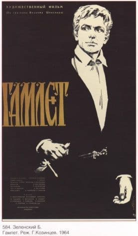 Vintage Russian movie poster - Hamlet