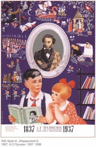Vintage Russian poster - 1837 to 1937