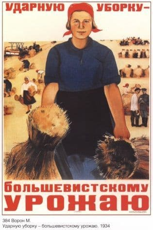 Vintage Russian poster - 1934