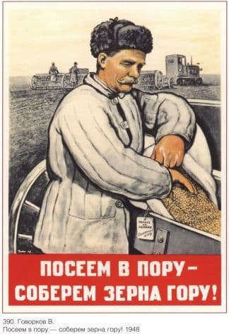 Vintage Russian poster - 1948