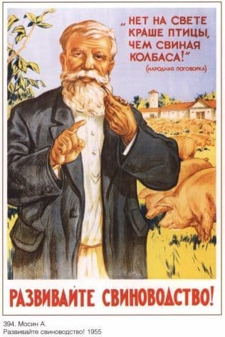 Vintage Russian poster - 1955