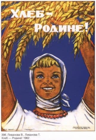 Vintage Russian poster - 1962
