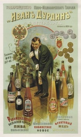 Vintage Russian poster - Alcohol advertisement