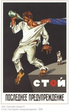 Vintage Russian poster - Anti-alcohol 1929