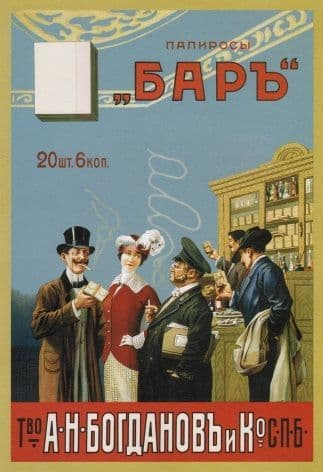 Vintage Russian poster - 'Bar' cigarettes