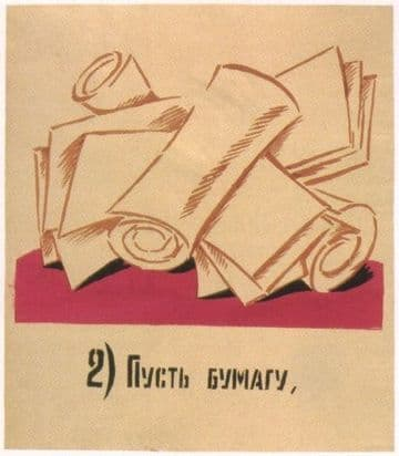 Vintage Russian poster - Donate paper 1920