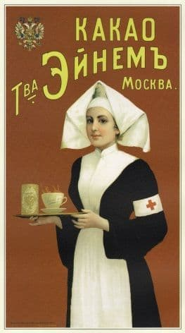 Vintage Russian poster - Einem Association's Cocoa 1897