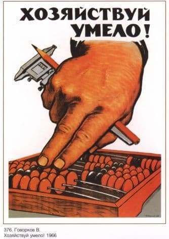Vintage Russian poster - Farm Skillfully