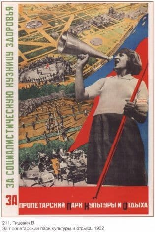 "Vintage Russian poster - For the socialist ""foundry"" of health. For a proletarian park of culture and rest. » (1932)"