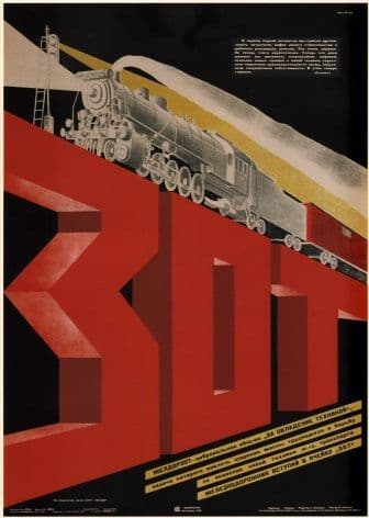 Vintage Russian poster - Free Railway Society 'For the mastery of technical equipment'