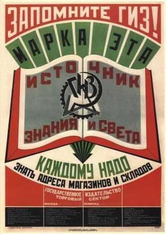 Vintage Russian poster - GIZ State Publishers 1925