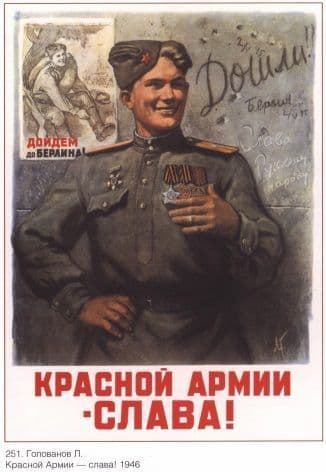Vintage Russian poster - Glory to all soldiers of the Red Army