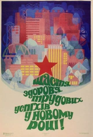 Vintage Russian poster - Happiness, Good Health, Success in labour in the New Year 1973