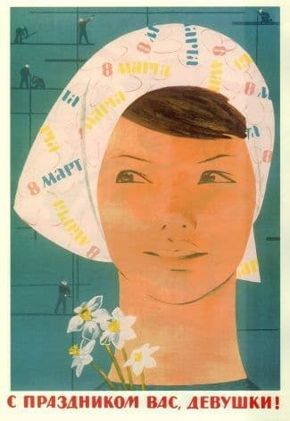 Vintage Russian poster - Happy holidays to you, ladies!