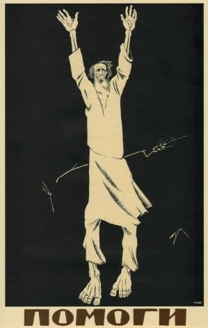Vintage Russian poster - Help, 1921