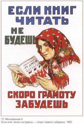 Vintage Russian poster - If you will not read the books, will soon forget the letter
