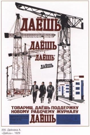 Vintage Russian poster - Industrialisation 1929