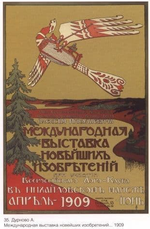 Vintage Russian poster - International exhibition of the newest inventions, 1909