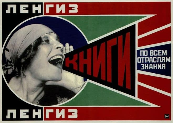 Vintage Russian poster - Leningrad State Publishing (Lenzig)- books in all subjects 1925