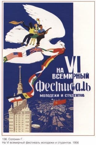 Vintage Russian poster - Lev Borodulin Parade, Moscow, 1956
