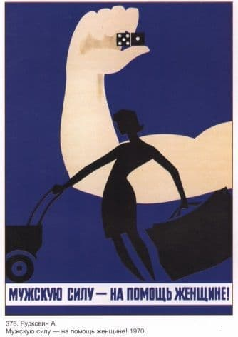 "Vintage Russian poster - ""Man's power to help the woman!"" - A . Rudkovich, 1970"
