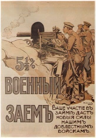 Vintage Russian poster - Military 5.5 per cent Loan.  1916