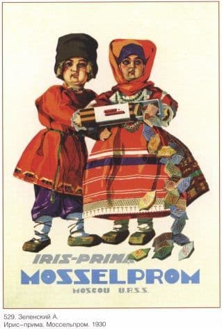 Vintage Russian poster - Mosselprom 1930