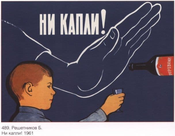 vintage Russian poster - Not a drop 1961