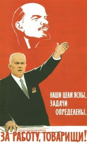 Vintage Russian poster - Our goals are clear 1961-1962