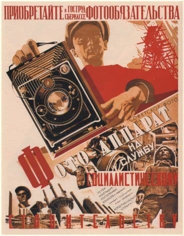 Vintage Russian poster - Photographer 1931
