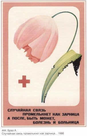 Vintage Russian poster - Pink flower 1986