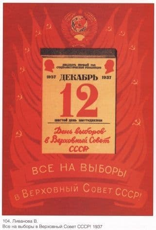 Vintage Russian poster produced in 1937