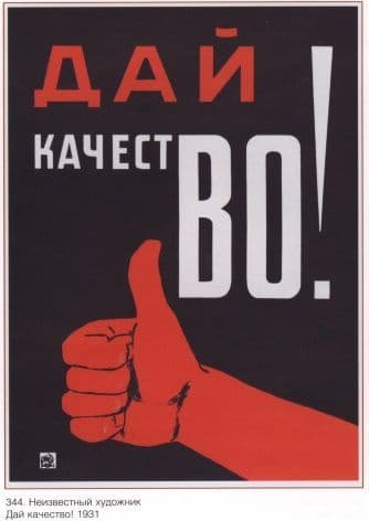 Vintage Russian poster -Quality Service