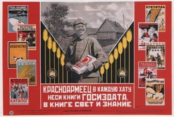 Vintage Russian poster - Red Army Soldier 1925