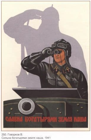Vintage Russian poster - Red Army soldier 1941