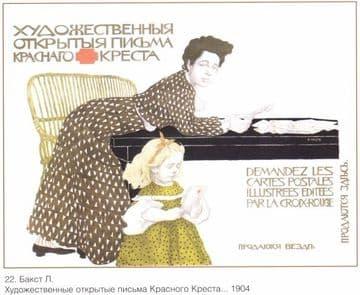 Vintage Russian poster - Red Cross postcards 1904